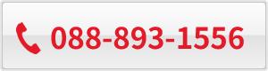 TEL:088-893-1556